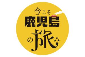 今こそ鹿児島の旅事業ロゴ