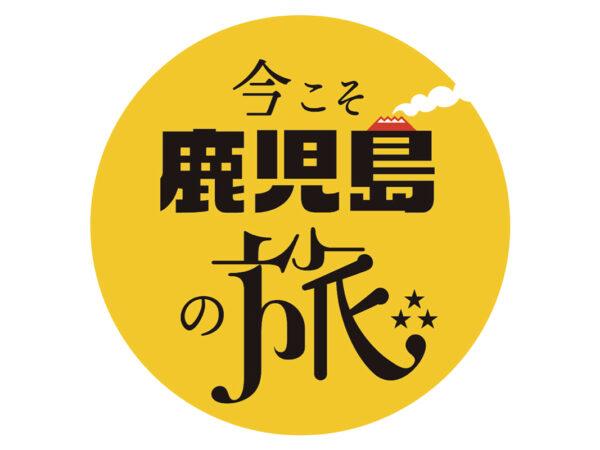 今こそ鹿児島の旅ロゴ