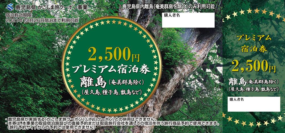 県民向けプレミアム宿泊券(離島用)