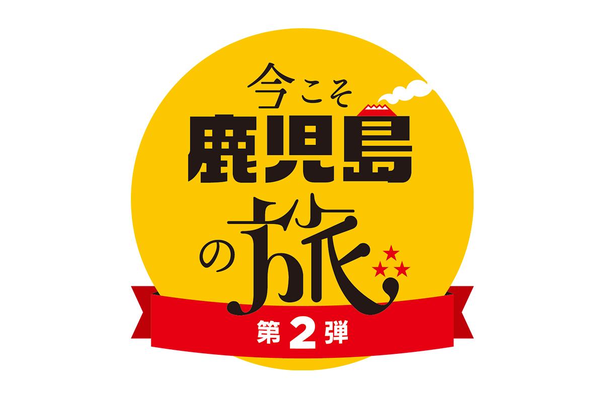 今こそ鹿児島の旅第2弾公式ロゴ